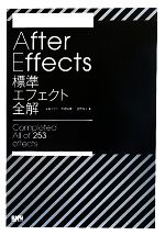 After Effects標準エフェクト全解(単行本)