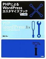 PHPによるWordPressカスタマイズブック 3.x対応(単行本)