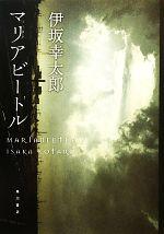 マリアビートル(単行本)