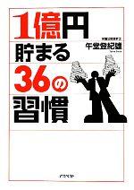 1億円貯まる36の習慣(文庫)
