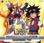 空舞う勇者!×5(クロスファイブ)(通常)(CDS)