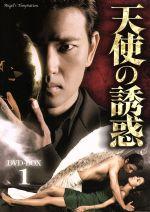 天使の誘惑 DVD-BOX1(通常)(DVD)
