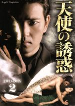天使の誘惑 DVD-BOX2(通常)(DVD)