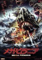 メガ・ピラニア(通常)(DVD)