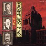 日本の歴史的演説~軍人編~(通常)(CDA)