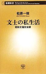 文士の私生活 昭和文壇交友録(新潮新書)(新書)