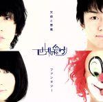 天使と悪魔/ファンタジー(紙ジャケット仕様)(初回盤)(通常)(CDS)