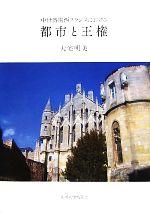 中世盛期西フランスにおける都市と王権(単行本)
