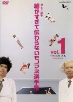 とんねるずのみなさんのおかげでした 博士と助手 細かすぎて伝わらないモノマネ選手権 Vol.1「リカコと過ごした夏」EPISODE1-5(通常)(DVD)