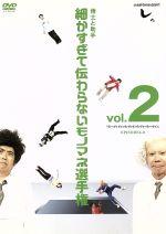 とんねるずのみなさんのおかげでした 博士と助手 細かすぎて伝わらないモノマネ選手権 Vol.2「ヴァ~ヴァヴァンヴァヴァヴァヴァヴァ~ヴァ~ヴァン」EPISODE6-8(通常)(DVD)