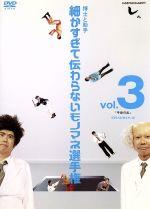 とんねるずのみなさんのおかげでした 博士と助手 細かすぎて伝わらないモノマネ選手権 Vol.3「平泉の乱」EPISODE9-10(通常)(DVD)