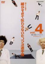 とんねるずのみなさんのおかげでした 博士と助手 細かすぎて伝わらないモノマネ選手権 Vol.4「部屋と優香とリアルゴリラ」EPISODE11-12(通常)(DVD)
