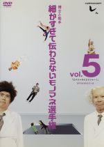 とんねるずのみなさんのおかげでした 博士と助手 細かすぎて伝わらないモノマネ選手権 Vol.5「エイシャライエイシャー!」EPISODE13-14(通常)(DVD)