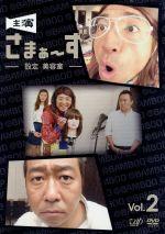 主演 さまぁ~ず~設定 美容室~vol.2(通常)(DVD)