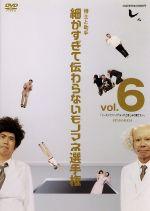 とんねるずのみなさんのおかげでした 博士と助手 細かすぎて伝わらないモノマネ選手権 Vol.6「シーズン1ファイナル~穴と哀しみの果てに~」EPISODE15(通常)(DVD)