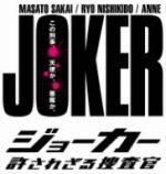 ジョーカー 許されざる捜査官 DVD-BOX(通常)(DVD)