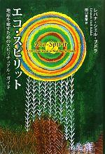 エコ・スピリット 地球を癒すためのスピリチュアル・ガイド(単行本)