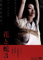 花と蛇3(通常)(DVD)