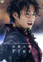 高橋大輔 Plus(通常)(DVD)