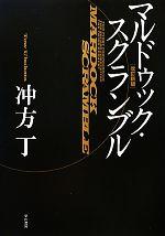 マルドゥック・スクランブル(改訂新版)(単行本)