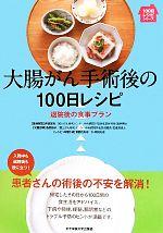 大腸がん手術後の100日レシピ 退院後の食事プラン(100日レシピシリーズ)(単行本)