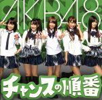 チャンスの順番(Type-K)(DVD付)(通常)(CDS)
