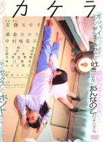 カケラ(通常)(DVD)