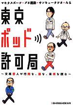 東京ポッド許可局 文系芸人が行間を、裏を、未来を読む(CD1枚付)(単行本)