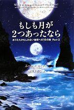 もしも月が2つあったなら ありえたかもしれない地球への10の旅(Part2)(単行本)