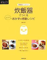 炊飯器でつくるおかずの感動レシピ 調理器具でcooking(RAKU RAKU暮らしのアイデア)(単行本)