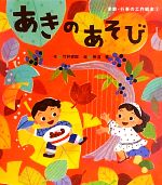 あきのあそび季節・行事の工作絵本2