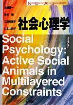 社会心理学(New Liberal Arts Selection)(単行本)