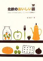 北欧のおいしい話 スウェーデンのカフェから、フィンランドの食卓まで(Hokuo Book)(単行本)