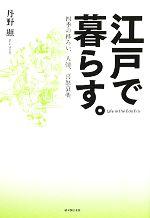 江戸で暮らす。 四季の移ろい、人情、喜怒哀楽(単行本)