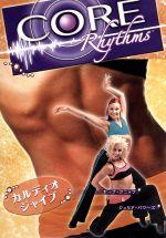 コアリズム カルディオジャイブ(DVD)