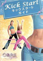 コアリズム キックスタートガイド(DVD)