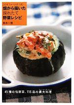 ビオファームまつき 畑から届いた採れたて野菜レシピ 45種の旬野菜、115品の農夫料理(単行本)