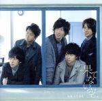 果てない空(初回限定盤)(DVD付)(DVD1枚付)(通常)(CDS)