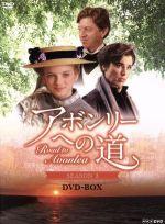 アボンリーへの道 SEASONⅢ DVD-BOX(通常)(DVD)
