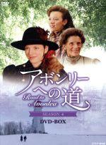 アボンリーへの道 SEASONIV DVD-BOX(通常)(DVD)
