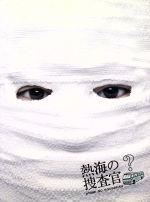 熱海の捜査官 DVD-BOX((トランプ1組、ブックレット1冊、外箱1個付))(通常)(DVD)