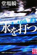 水を打つ(上)堂場瞬一スポーツ小説コレクション実業之日本社文庫