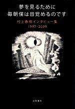 夢を見るために毎朝僕は目覚めるのです 村上春樹インタビュー集1997‐2009(単行本)