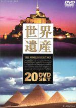 世界遺産20巻セット(DVD)