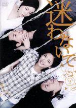 迷わないで DVD-BOX2(通常)(DVD)