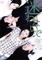 迷わないで DVD-BOX3(通常)(DVD)