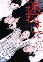 迷わないで DVD-BOX4(通常)(DVD)