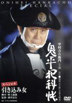 鬼平犯科帳スペシャル 引き込み女(通常)(DVD)