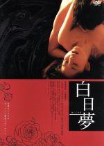 白日夢(通常)(DVD)