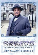 名探偵ポワロ ニュー・シーズン DVD-BOX 3(通常)(DVD)
